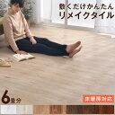 【送料無料】 フロアタイル 6畳分 48枚入り はめ込み式 賃貸OK ...