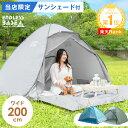 <送料無料> ワンタッチ テント 200cm メッシュ フルクローズ ポップアップテント サンシェー
