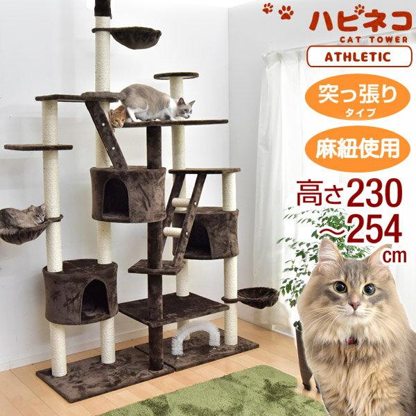 <>キャットタワー高さ230〜254cm突っ張り猫タワー爪研ぎ麻紐ねこ猫ネコキャットタワーつめとぎハンモックキャットハウスおしゃ