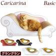 ★ポイント10倍★【送料無料】 カリカリーナ 日本製 ベーシック グラングラン XL Caricarina Basic 爪研ぎ 爪とぎ つめとぎ ダンボール 段ボール 猫 ねこ ネコ cat おしゃれ 猫用 猫のつめとぎ カリカリーナ 国産 猫 ねこ