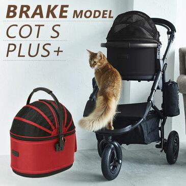 【送料無料】 AIRBUGGY for Dog COT S PLUS BRAKE MODEL エアバギー ドッグカート キャットカート ブレーキ ペットカート 犬用 カート 犬 猫 ハンドキャリー キャリー バッグ ペット用 ペット 小型犬 小動物 ストラップ