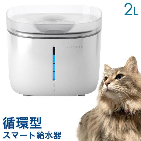 【送料無料】 循環式 ペット用 給水器 fresco pro 2L 自動 給水 循環型 猫 犬 スマート給水器 給水機 ねこ いぬ 小型 スマホ連動 wifi FSW010 フレスコプロ