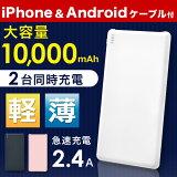 ケーブル付き【全国送料無料/在庫有】iPhone7対応10000mahモバイルバッテリー大容量薄型軽量2.4A急速スマホスマートフォンケーブルスマホ充電器usb充電器バッテリーiPhoneAndroidGalaxyXperia