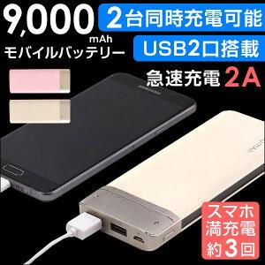 モバイル バッテリー ケーブル アイフォン 持ち運び