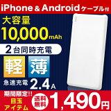 モバイルバッテリー大容量10000mAh急速薄型軽量2.4Aスマホスマートフォンケーブルスマホ充電器usb充電器バッテリーiPhoneAndroidiPhone8iPhone7対応usbケーブル付き