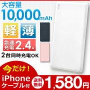 クーポン ケーブル モバイル バッテリー スマート