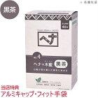 ヘナ+木藍_黒茶系_400g