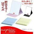 【送料無料】『HP-40 ナピュアプロモデル カラーバージョン折立ミラーM』※鏡 折りたたみ コンパクトミラー 拡大鏡 拡大ミラー/女優ミラー