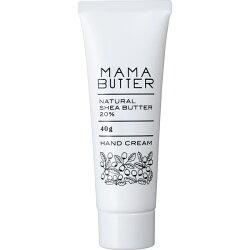 【ゆうパケット・ネコポス対応】『MamaButter ママバターハンドクリーム40g』