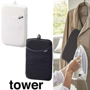 【山崎実業】『tower アイロンミトン タワー』【返品交換不可】【生活雑貨 アイロンマット マット】