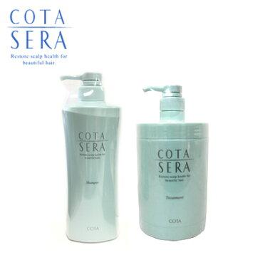 【送料無料】『COTA SERA コタセラ シャンプー 800ml ポンプ + トリートメント 1000g ポンプ』【あす楽対応_近畿】