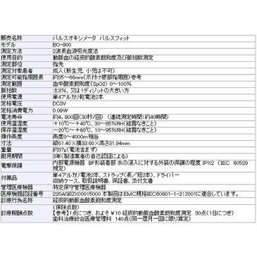 【送料無料】『NISSEI 日本精密測器株式会社 パルスオキシメータ pulsfit BO-800』【SpO2測定 動脈血酸素飽和度計 脈拍数測定 指先計測】