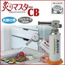 『炙りマスター CB (KC-700)』〜カセットガス式〜【あぶり バーナー あぶり料理 カセットガス キッチン】◆◆