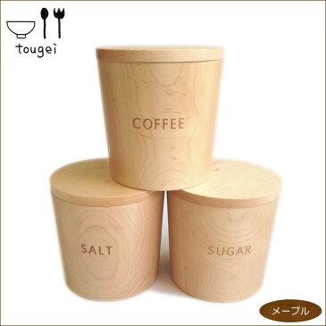 【送料無料】『木のキャニスター メープル』【木製キャニスター 保存容器 木製 キッチン用品 塩 砂糖 コーヒー 雑貨】