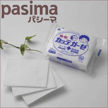 【メール便送料250円】【ポイント5倍】『パシーマ カッテガーゼ 8×10cm 20枚入り 白』【pasima ガーゼ 化粧時に 油こし デリーケート部分に】