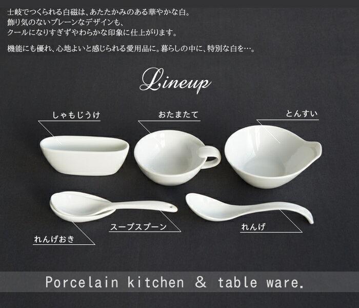 『ロロ porcelainシリーズ れんげおき』[LOLO]