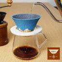 『コフィル 富士』【セラミックコーヒーフィルター セラミック
