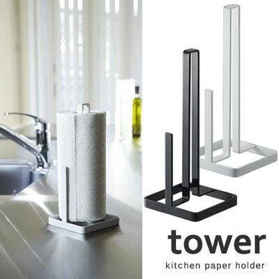 【山崎実業】『tower キッチンペーパーホルダー タワー』【インテリア キッチン用品】