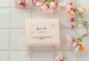 『桜ふぶき石鹸 春の風 100g』無添加石けん せっけん むてんか 固形石鹸【3000円以上送料無料】