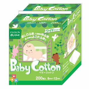 赤ちゃんの肌に使える安全性が認められています。『コットン・ラボ ベビーコットンワイド 200...