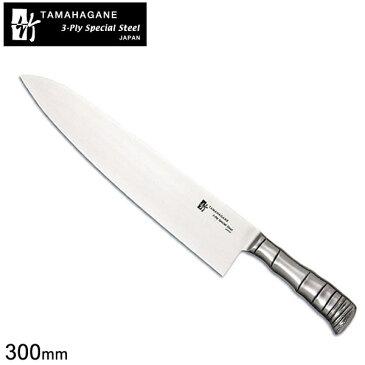 【送料無料】『TAMAHAGANE 竹 牛刀 300mm』〜3-Ply Special steel〜【TAMAHAGANE】【 キッチン 包丁 】