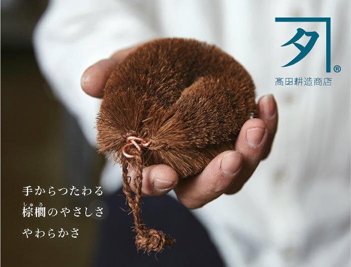 高田耕造商店『しゅろのやさしいたわしねじり』