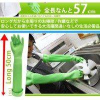 『ロングゴム手袋 グリーン 1個』【3000円以上送料無料】