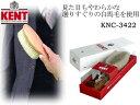 【送料無料】『KENT ケント 洋服ブラシ KNC-3422』【静電気...