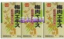 【健康フーズ】梅肉エキス 紀州梅100% 90g ×3個セット