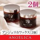 【 ブラジリアンワックス 】ANGELICA WAX【単品 ...