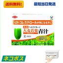 大正製薬 キトサン ヘルスマネージ 大麦若葉青汁 3g×30袋