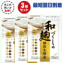 【3袋セット】 和麹づくしの雑穀生酵素 ダイエットサプリ 30粒入