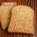 糖質制限ふすま食パン1本 【 BIKKE 】 糖質 オフ 低...