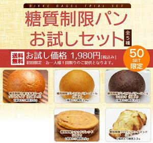 糖質制限パンお試しセット(23...