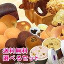 糖質制限 ダイエット パン スイーツ 選べる お得なセット ...