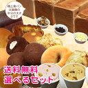 【送料無料】 〔糖質制限パンスイーツ選べるお得なセット〕 5