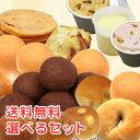 【送料無料】 〔糖質制限パンスイーツ選べるお得なセット〕 3