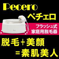 【送料無料】脱毛器「ペチェロ」pecero/スキンケアと脱毛機能を1台で実現!