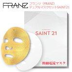 フランツ(FRANZ)デュアルマスクセット1箱(2枚入)ヒト幹細胞培養美容液(1本使い切りタイプ)