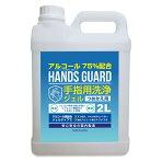 アルコール75%ハンドジェル日本製2l消毒ジェル