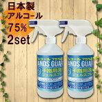アルコール75%ハンドジェル日本製480ml消毒ジェル