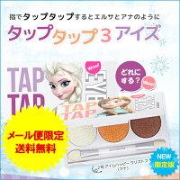 【アナと雪の女王限定シリーズ】アイシャドー