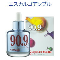 【カタツムリ粘液を90.9%配合】エスカルゴアンプルクリーム