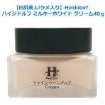 送料無料!【白肌美人!ラメ入り】Heididorfハイジドルフミルキーホワイトクリームミルククリーム【ラメ入り】【SPF30】