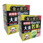 山本漢方大麦若葉青汁176パック(3g×22包×8袋)528gコストコCostco