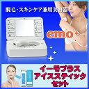 Emoplus500-14