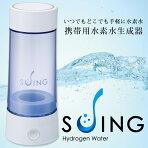 水素水生成器SUING。送料無料