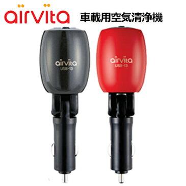 車載用空気清浄機 エアービタ USB-13 airvita 3個セット 【楽天ポイント5倍実施中!】 フィルター交換不要 空気清浄器 車の中の脱臭、空気浄化、抗菌機能に効果を発揮/- 180度角度調節が可能 USB充電ポート付き、自動車用空気清浄機