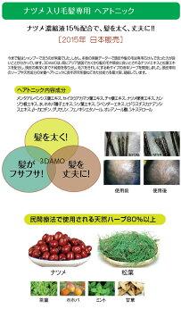 【新商品】ナチュラルヘアトニック【育毛剤】【頭皮専用】