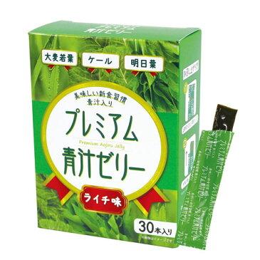 プレミアム青汁ゼリー 15g×30包 【ライチ味】食べる青汁 スティックタイプ
